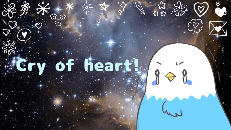 涙を流すグッドリのアイキャッチ画像