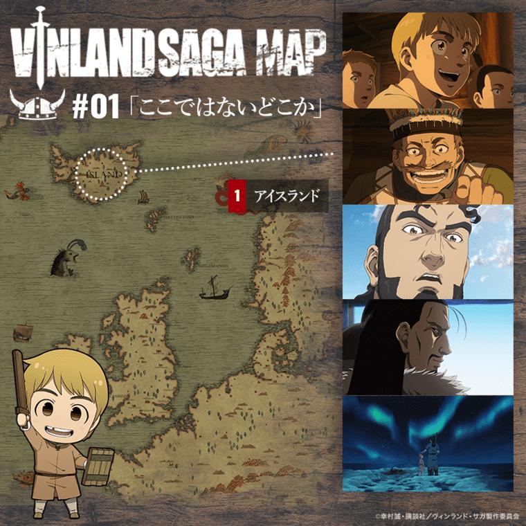 ヴィンランド・サガのマップ