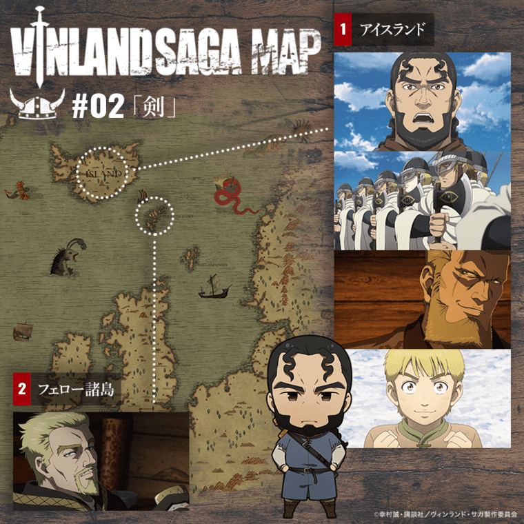 ヴィンランド・サガ第2話のマップ