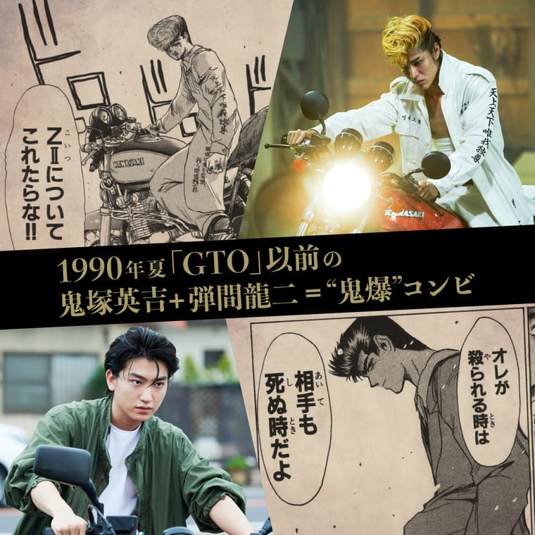 ドラマ『湘南純愛組!」鬼爆コンビの鬼塚と弾間
