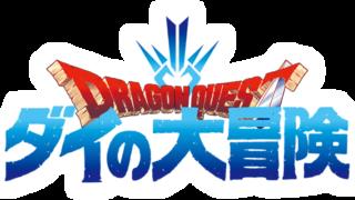アニメ『ダイの大冒険』ロゴ画像