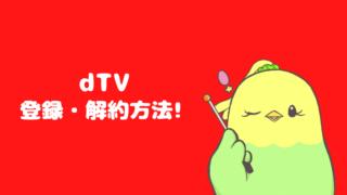 dTVの登録・解約方法を説明するニコのアイキャッチ画像