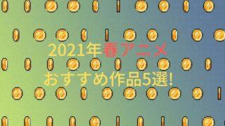 2021年春アニメおすすめ5選アイキャッチ画像