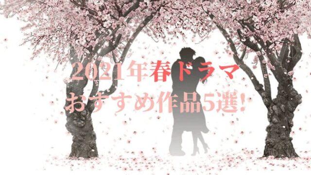 2021年春ドラマおすすめ5選アイキャッチ画像