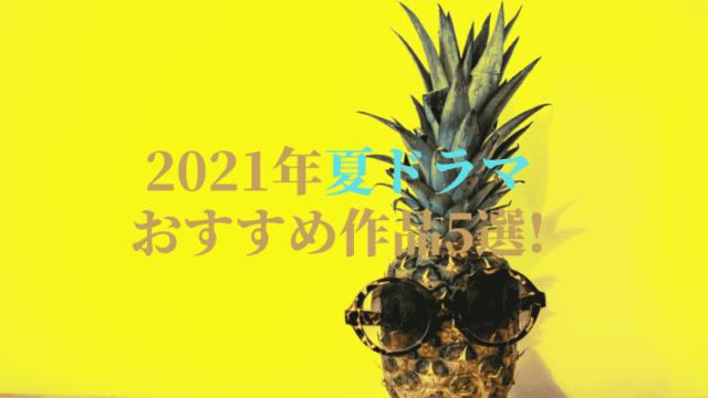 「2021年夏ドラマ」おすすめ5選アイキャッチ画像